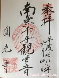 京都、圓光寺(えんこうじ)の御朱印