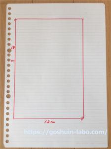 ルーズリーフにご朱印帳の特大サイズを表示
