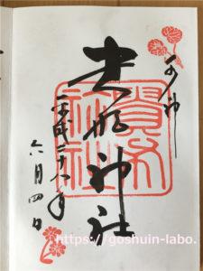 京都、貴船神社の御朱印