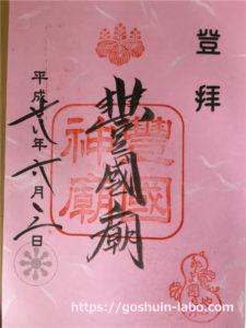 京都、豊国廟の御朱印