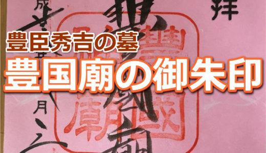 【京都】豊国廟の御朱印。豊臣秀吉のお墓がある所