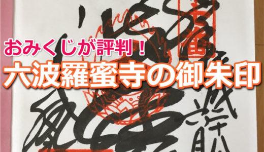 【京都】六波羅蜜寺の御朱印。当たるおみくじで有名!