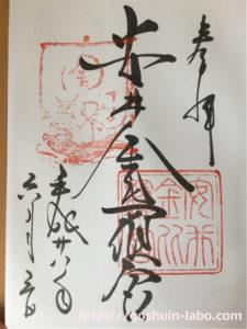 京都、安井金比羅宮の御朱印