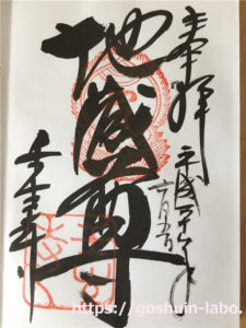 京都、壬生寺の御朱印