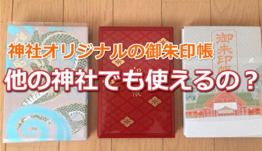オリジナルの御朱印帳は、他の神社でも使えるの?