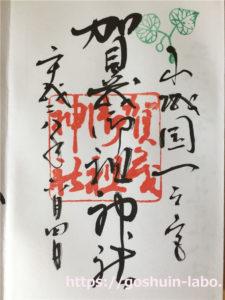 京都、下鴨(しもがも)神社の御朱印