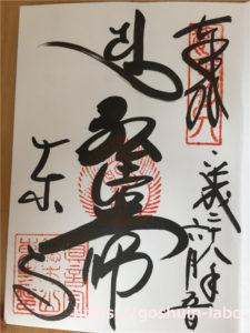 京都、東寺(とうじ)の御朱印