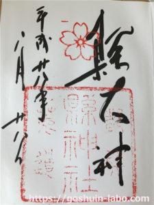 京都の宇治市にある縣神社の御朱印
