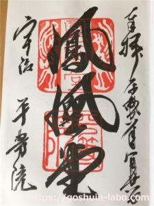 京都の宇治市にある平等院鳳凰堂の御朱印