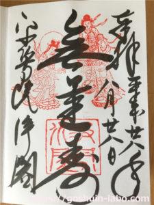 京都の宇治市にある平等院、浄土院の御朱印