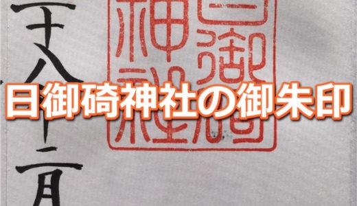 日御碕神社(ひのみさきじんじゃ)の御朱印