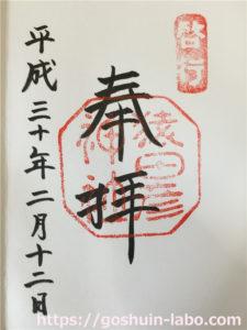 猿田彦神社(さるたひこじんじゃ)の御朱印