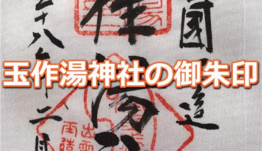 玉作湯神社(たまつくりゆじんじゃ)の御朱印