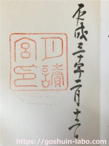 伊勢神宮・月読宮の御朱印