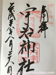 京都の宇治市にある宇治神社の御朱印
