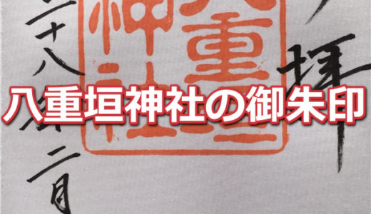 八重垣神社(やえがきじんじゃ)の御朱印