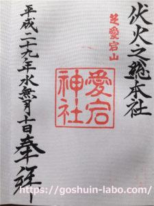 愛宕神社(あたごじんじゃ)の御朱印