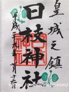 日枝神社(ひえじんじゃ)の御朱印