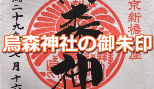 烏森神社(からすもりじんじゃ)の御朱印