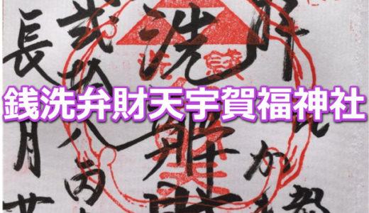 銭洗弁財天宇賀福神社の御朱印(ぜにあらいべんざいてんうがふく)