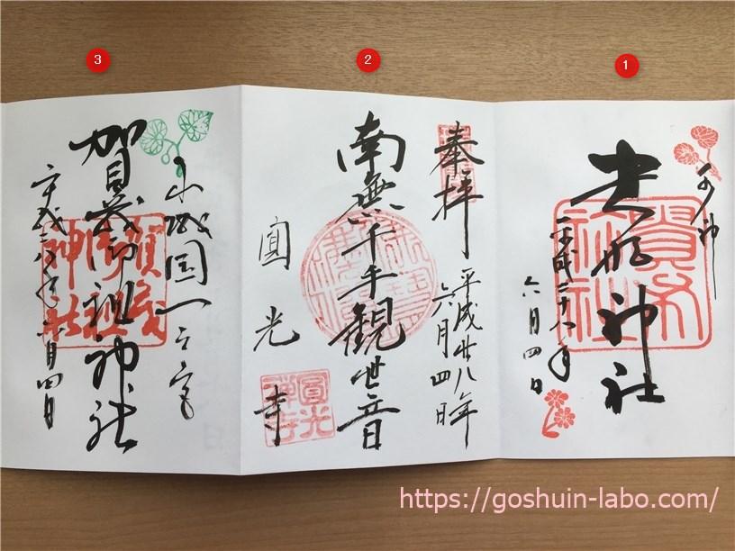 蛇腹式の御朱印帳で墨の裏写りしてない例1