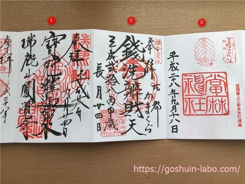 蛇腹式の御朱印帳で墨の裏写りしてない例2