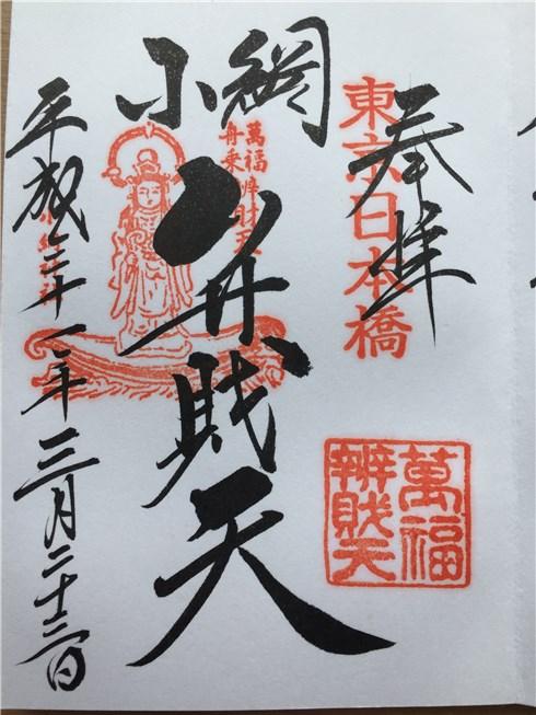 小網神社の御朱印(2種類目)