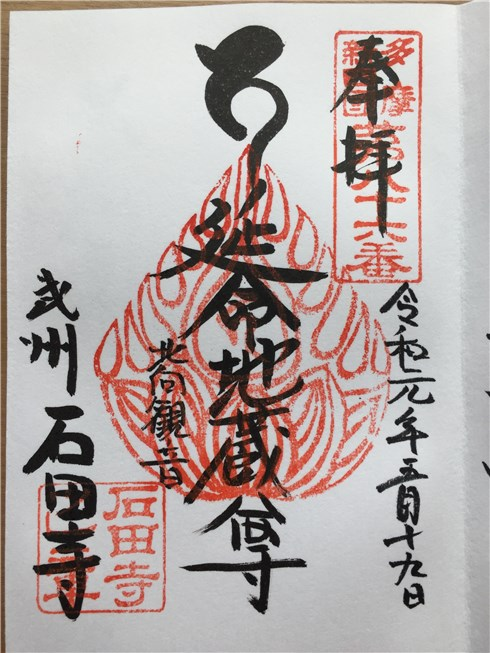 石田寺の御朱印